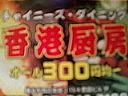 Iらぶ★香港厨房★ォール300えん
