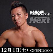 【12/4】TOKYO GAY NIGHT/Next