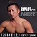 ��12/4��TOKYO GAY NIGHT/Next