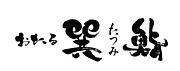 おたる巽(たつみ)鮨 麻布十番