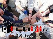 NPO災害V ai-chi-jin