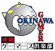 沖縄ゲーマーズ倶楽部