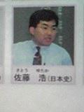 河合塾 佐藤浩先生