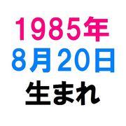 1985年8月20日生まれ