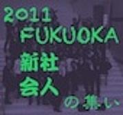 I'm a FUKUOKA 新社人