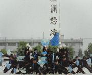 刈谷高校2006年卒業生〜!!