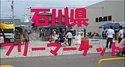 石川県フリーマーケット開催情報