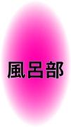 ☆風呂部☆