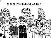 WEBコミック「あいに〜獣!」