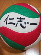 仁志一  バレーボール部