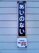 相内町(あいのないちょう)
