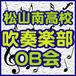 松山南高校 吹奏楽部OB会
