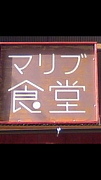 マリブ食堂