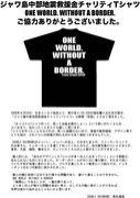 ジャワ島地震救援金Tシャツ