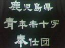 鹿児島県青年赤十字奉仕団
