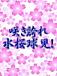 水戸桜ノ牧高校野球部第23回生