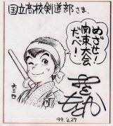都立国立高校☆剣道部