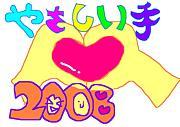 やさしい手2008