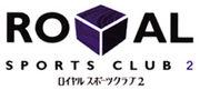 ロイヤル スポーツ クラブ2