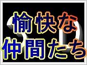 市川東高等学校 3D会@2004卒