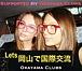 岡山で国際交流★Okayama Clubs