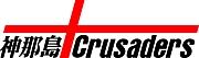 神那島Crusaders