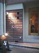 Cafe&Bar ケセラセラ