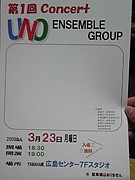 UNO ENSEMBLE GROUP