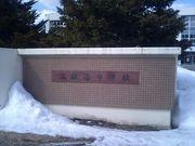 北見市立温根湯中学校