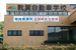敦賀自動車学校