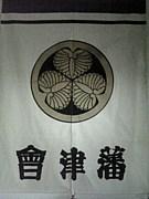 東京近郊にいる会津人(・∀・)ノ