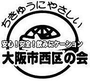 大阪市西区飲酒会略して西区の会