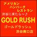 ゴールドラッシュ渋谷南口店