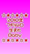 ☆2010年7月14日生まれBaby☆