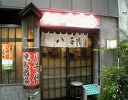 静岡八千代