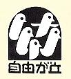 福岡市 自由ヶ丘幼稚園