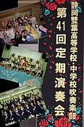2009年卒 静岡雙葉吹奏楽部