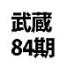 私立武蔵84期卒