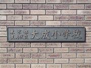 豊島区立大成小学校