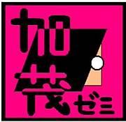 ☆加茂ゼミ2006入学生☆