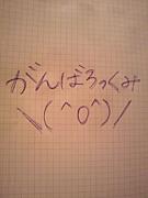 がんばろっくみ\(^O^)/