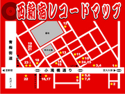 西新宿レコード天国