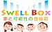 swellbox(スウェルボックス)