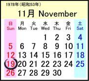 1978年11月19日生まれ