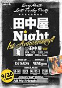 田中屋Night@角館