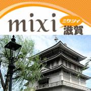 ミクシィ滋賀県