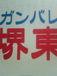 堺東高校野球部を愛するもの達