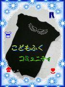 ☆ 子供服 ☆
