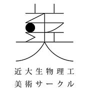 近畿大学BOST 美術サークル