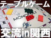 テーブルゲームde交流in関西
